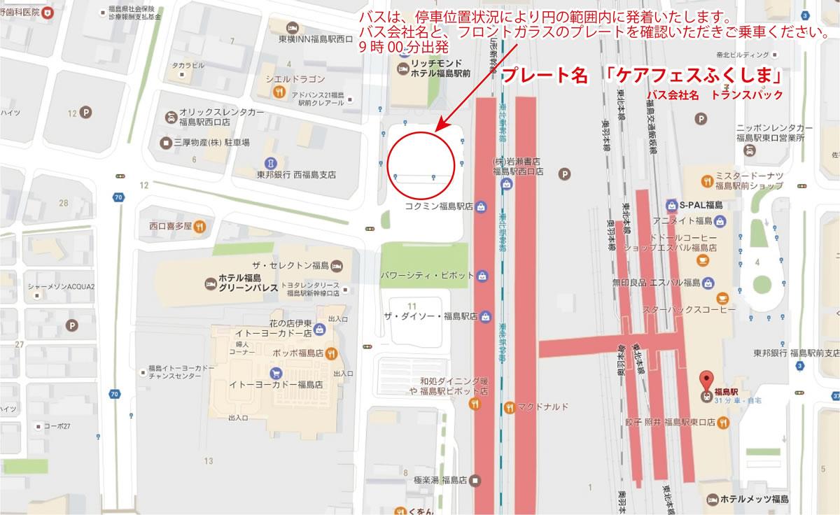 福島駅西口前「バス乗降広場」バス発着所地図